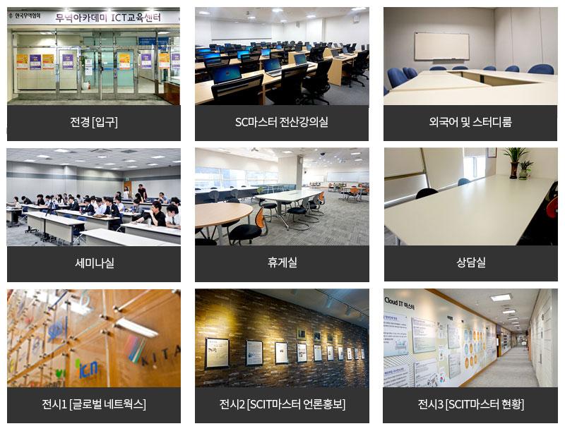 국내교육시설