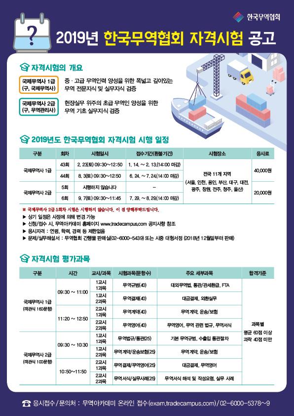 2019년 자격시험 공고 일정 수정.jpg